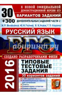 ЕГЭ 2016. Русский язык. 30 вариантов типовых тестовых заданий и подготовка к выполнению части 2