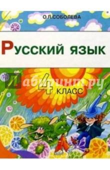 Скачать диск электронное приложение по русскому языку 4 класс канакина
