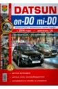 Datsun on-DO, mi-DO c 2014 г. Эксплуатация, обслуживание, ремонт