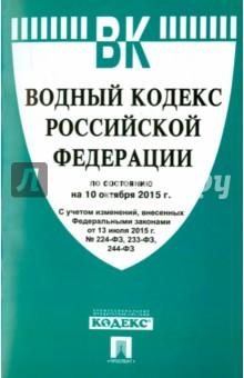 Водный кодекс Российской Федерации по состоянию на 10.10.15 г