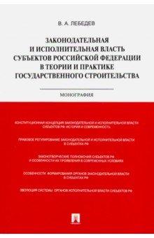 Законодательная и исполнительная власть субъектов РФ в теории и практике гос. строительства