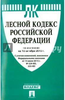 Лесной кодекс Российской Федерации по состоянию на 10.10.15 г