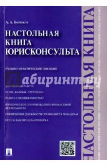 Настольная книга юрисконсульта. Учебно-практическое пособие
