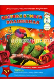 """Бумага цветная волшебная """"Три попугая"""" (18 листов, 10 цветов) (С0192-10) АппликА"""