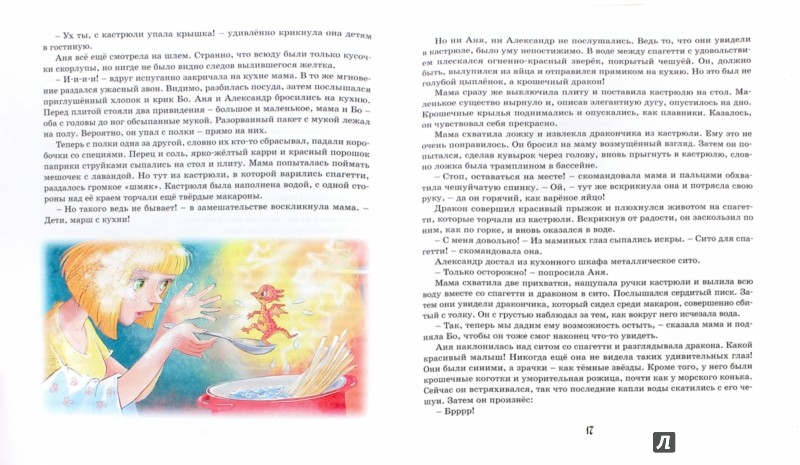 Иллюстрация 1 из 37 для Дракон из голубого яйца - Нина Блазон | Лабиринт - книги. Источник: Лабиринт