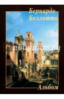 Бернардо БеллоттоЗарубежные художники<br>В альбоме представлены 22 работы известного пейзажиста XVIII века венецианского происхождения Бернардо Беллотто.<br>