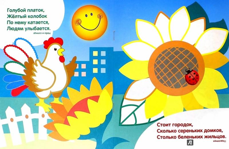 Иллюстрация 1 из 12 для Раскраска с загадками. Выпуск 3. Мишка | Лабиринт - книги. Источник: Лабиринт