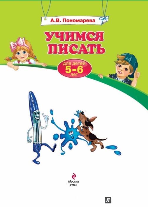 Иллюстрация 1 из 24 для Учимся писать. Для детей 5-6 лет. ФГОС - Алла Пономарева | Лабиринт - книги. Источник: Лабиринт