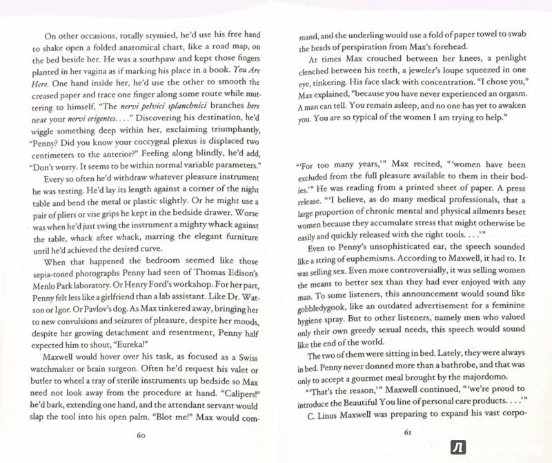 Иллюстрация 1 из 6 для Beautiful You - Chuck Palahniuk | Лабиринт - книги. Источник: Лабиринт