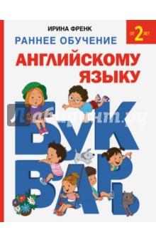 Раннее обучение английскому языку. БукварьАнглийский для детей<br>Данный букварь поможет вашему ребенку сделать первые шаги в изучении английского алфавита. Яркие картинки, несложные слова с русской транскрипцией, занимательные игры и кроссворды для запоминания слов сделают процесс обучения приятным и простым. <br>Книга предназначается для дошкольников и школьников младшего возраста, а также будет прекрасным подспорьем для родителей и воспитателей.<br>Для дошкольного возраста.<br>