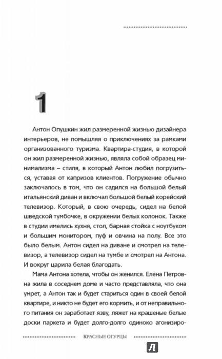 Иллюстрация 1 из 15 для Красные огурцы - Александр Маленков | Лабиринт - книги. Источник: Лабиринт