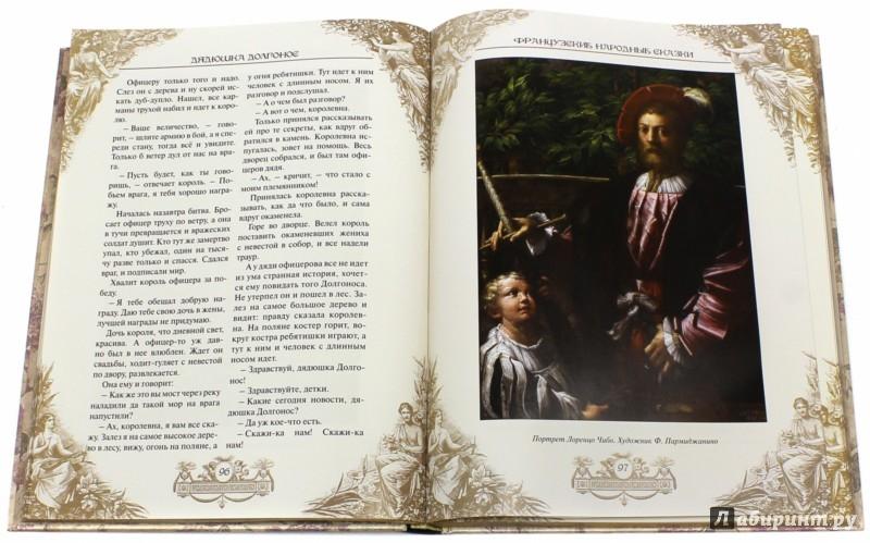 Иллюстрация 1 из 20 для Французские народные сказки   Лабиринт - книги. Источник: Лабиринт