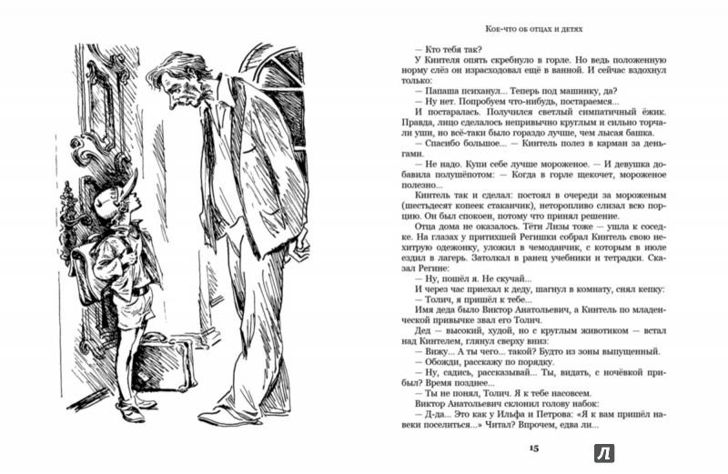 Иллюстрация 1 из 24 для Бронзовый мальчик - Владислав Крапивин | Лабиринт - книги. Источник: Лабиринт