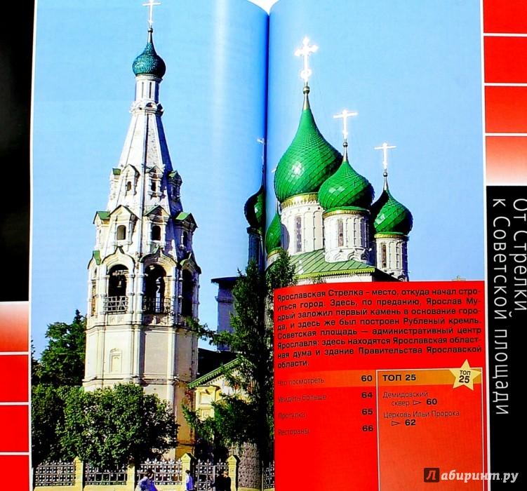 Иллюстрация 1 из 8 для Ярославль. Путеводитель (+ карта) | Лабиринт - книги. Источник: Лабиринт