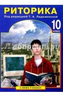 Риторика. 10 класс. Учебное пособие для общеобразовательной школы