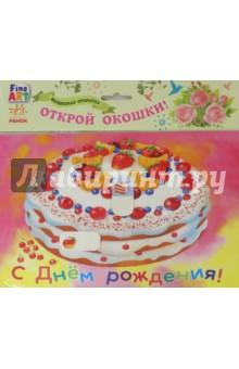 С Днем Рождения. Торт
