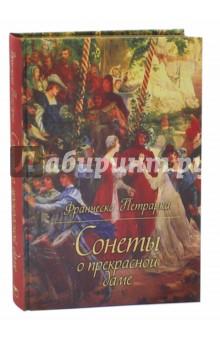 Сонеты о прекрасной дамеКлассическая зарубежная поэзия<br>Франческо Петрарка - великий итальянский поэт и мыслитель эпохи Возрождения. Всемирную известность ему принесли сонеты, посвященные его возлюбленной - Лауре. До сих пор неизвестно, существовала ли она в реальности, или это плод воображения поэта, собирательный образ всего прекрасного, что есть в женщине, его муза. <br>В книгу Сонеты о прекрасной даме Франческо Петрарки - вошли сонеты и канцоны из Книги песен которые мы и предлагаем вниманию читателя, - это исповедь поэта, в которой предельная открытость и тончайший лиризм рождают накал чувства, какого еще не ведала европейская поэзия. Каждый его сонет, - писал переводчик сонетов М. Гершензон, - есть законченное изображение одного едва уловимого движения души из сплошного потока многих таких же, составлявших... историю его любви к Лауре; это как бы моментальные фотографии его сердца. <br>Франческо Петрарка был и остается одними из самых переводимых авторов в нашей отечественной литературе. <br>Перед вами сборник сонетов о Прекрасной даме, переведенных с итальянского и составленных в книгу в 1915 году Вячеславом Ивановым (1866-1949). А также Автобиографическая проза Петрарки, переведена с латинского Михаилом Гершензоном (1869-1925).<br>