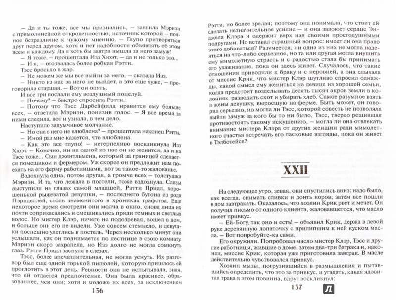 Иллюстрация 1 из 18 для Тэсс из рода д'Эрбервиллей - Томас Гарди | Лабиринт - книги. Источник: Лабиринт