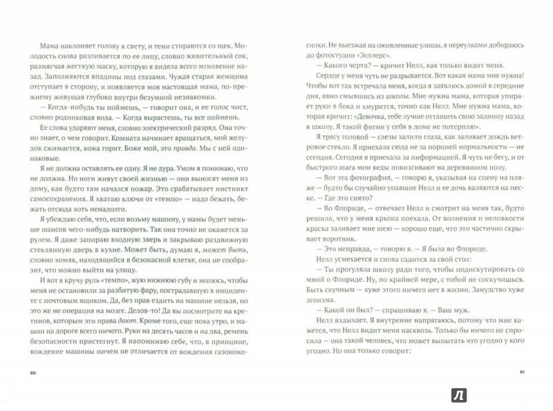 Иллюстрация 1 из 14 для Темно-синий - Холли Шиндлер | Лабиринт - книги. Источник: Лабиринт