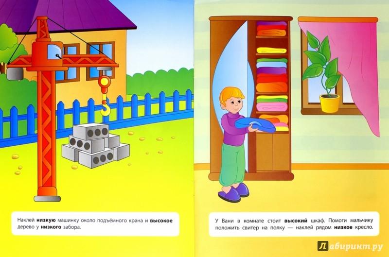 Иллюстрация 1 из 7 для Высокий - низкий - Ольга Конобевская | Лабиринт - книги. Источник: Лабиринт