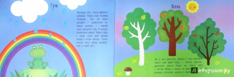 Иллюстрация 1 из 26 для Рисуем губкой. 1-3 года - Елена Ульева | Лабиринт - книги. Источник: Лабиринт