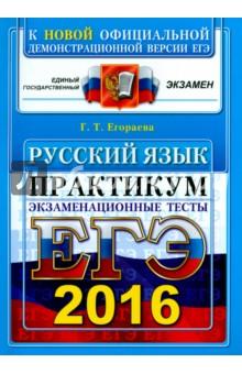 ЕГЭ 2016. Русский язык. Экзаменационные тесты