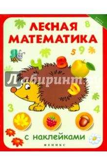 Лесная математика с наклейкамиЗнакомство с цифрами<br>Лесная математика - это интересная и увлекательная книжка с наклейками для тех, кто учится считать и складывать. Интересные и яркие задания, развивающие логику, позволят ребёнку провести время с пользой. За каждый правильный ответ, можно получить наклейку с лесным лакомством. А выполнив все задания, ребёнок сможет помочь ежику собрать достаточно припасов на зиму, приклеив призовые наклейки ему на иголки! Ежик на плакате внутри!<br>Для совместной работы детей с родителями.<br>