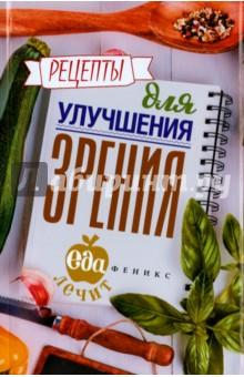 Рецепты для улучшения зренияДиетическое и раздельное питание<br>В вопросе сохранения зрения немаловажным условием является правильное питание. Ведь именно с пищей наш организм получает различные вещества, витамины и микроэлементы, необходимые для нормального функционирования.<br>В данной книге представлены рецепты блюд для укрепления зрения, которые можно приготовить в домашних условиях. Вы узнаете также о полезных продуктах и витаминах, улучшающих здоровье глаз. Книга заинтересует всех, кто намерен обратить серьезное внимание на собственное зрение.<br>Перед тем как использовать приведенные в книге рекомендации, желательно проконсультироваться с лечащим врачом.<br>