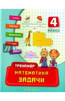 Логинова Татьяна Математика. 4 класс. Задачи