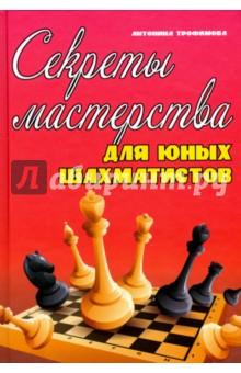Секреты мастерства для юных шахматистовШахматная школа для детей<br>Книга предназначена для тех, кто уже сделал первые шаги в шахматах и теперь хочет углубить и расширить свои знания, узнать новые шахматные секреты, повысить квалификацию. Рассчитана на юных шахматистов, но может представлять интерес и для взрослых.<br>Учебник знакомит с основами дебюта и эндшпиля, элементами стратегии и тактики. Для лучшего восприятия учебного материала книга дополнена увлекательными рассказами и сказками на шахматную тему. Закрепить полученные знания помогут многочисленные упражнения.<br>