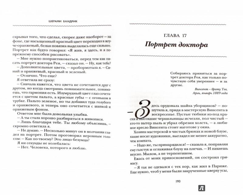 Иллюстрация 1 из 14 для Подсолнухи. Роман о Винсенте Ван Гоге - Шерами Бандрик | Лабиринт - книги. Источник: Лабиринт