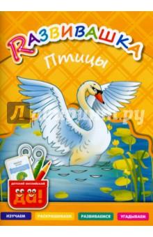 Птицы. Пособие для детей 3-6 лет