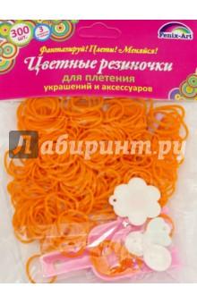 """Резинки для плетения """"Оранжевый"""" (300 штук) (39671)"""