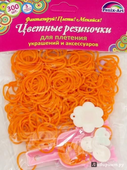 """Иллюстрация 1 из 3 для Резинки для плетения """"Оранжевый"""" (300 штук) (39671)   Лабиринт - игрушки. Источник: Лабиринт"""