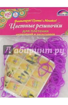 """Резинки для плетения """"Сиреневый"""" (300 штук) (39673)"""
