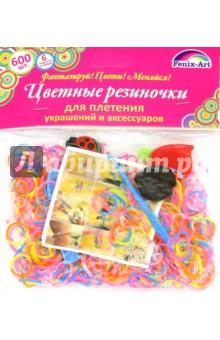 """Резинки для плетения """"Микс двухцветный 4"""" (600 штук) (39684)"""