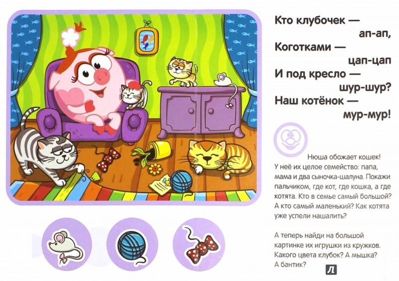 Иллюстрация 1 из 12 для Смешарики - малышам. Про щенят и про котят | Лабиринт - книги. Источник: Лабиринт