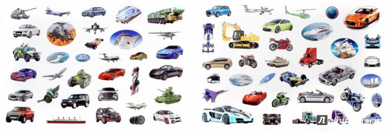 Иллюстрация 1 из 4 для 400 наклеек. Транспорт | Лабиринт - книги. Источник: Лабиринт