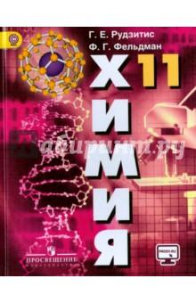 Рудзитис Химия 11 Класс Учебник Гдз