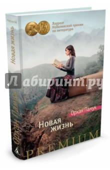 Новая жизнь, Памук Орхан