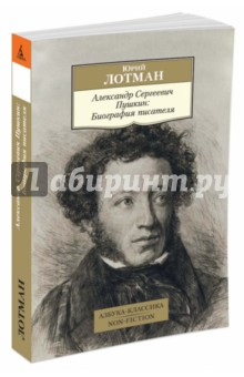 Александр Сергеевич Пушкин. Биография писателя