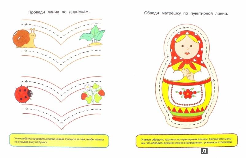 Иллюстрация 1 из 15 для Послушный карандаш. Развиваем мелкую моторику. Для детей 1-2 лет - Ольга Земцова | Лабиринт - книги. Источник: Лабиринт