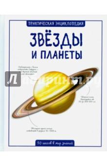 Звёзды и планеты, Беклейк Сью
