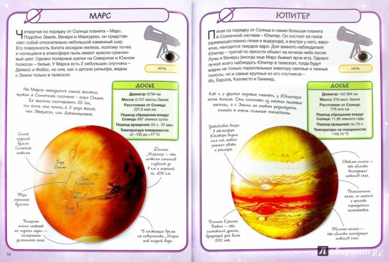 Иллюстрация 1 из 25 для Звёзды и планеты - Сью Беклейк | Лабиринт - книги. Источник: Лабиринт
