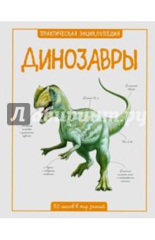 Паркер Стив Динозавры