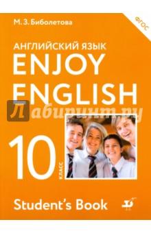 Английский язык. Enjoy English. 10 класс. Учебник. ФГОСАнглийский язык (10-11 классы)<br>Учебно-методический комплект Enjoy English /Английский с удовольствием (10 класс) является частью учебного курса Enjoy English /Английский с удовольствием  для 2-11 классов общеобразовательных учреждений. Содержание курса соответствует требованиям федерального государственного стандарта общего образования. <br>Учебник основывается на современных методических принципах и отвечает требованиям, предъявляемым к учебникам начала третьего тысячелетия. Тематика и аутентичный материал, используемый в учебнике, отобраны с учетом интересов старшеклассников, ориентированы на выбор будущей профессии и продолжение образования. Акцент делается на развитие коммуникативных умений учащихся, их познавательных способностей, метапредметных умений и личностных качеств.<br>Учебник состоит из четырех разделов, каждый из которых рассчитан на одну учебную четверть. Разделы завершаются проверочными заданиями (Progress Check), позволяющими оценить достигнутый школьниками уровень овладения языком. Учебник обеспечивает подготовку к итоговой аттестации по английскому языку, предусмотренной для выпускников полной средней школы.<br>Учебник соответствует Федеральному государственному образовательному стандарту среднего общего образования.<br>Аудиозаписи к учебнику доступны для бесплатного скачивания по ссылке в учебнике. <br>5-е издание, исправленное.<br>