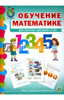 Обучение математике. Для занятий с детьми 6-7 лет. Подготовительная группа. ФГОС ДО
