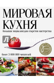 Мировая кухня. Большая энциклопедия секретов мастерства