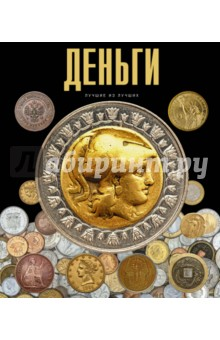 ДеньгиМонеты. Банкноты<br>Монеты и банкноты, золотые, серебряные, медные, бронзовые и бумажные, многоугольные, квадратные и круглые, с изображениями правителей и гербов, национальных символов и народных героев, архитектурных шедевров и памятников… На денежные знаки во все времена помещали информацию, которая отражала историю, культуру, быт и традиции страны, их выпускавшей. А все изображения и легенды, нанесенные на эти денежные знаки, невозможно перечислить. На страницах этой книги представлена богатая информация о монетах и банкнотах мира: история их появления, место и время изготовления, форма и материал, описание внешнего вида и предназначение. <br>Совершите увлекательное путешествие в мир ювелиров, чеканщиков, менял и королей.<br>