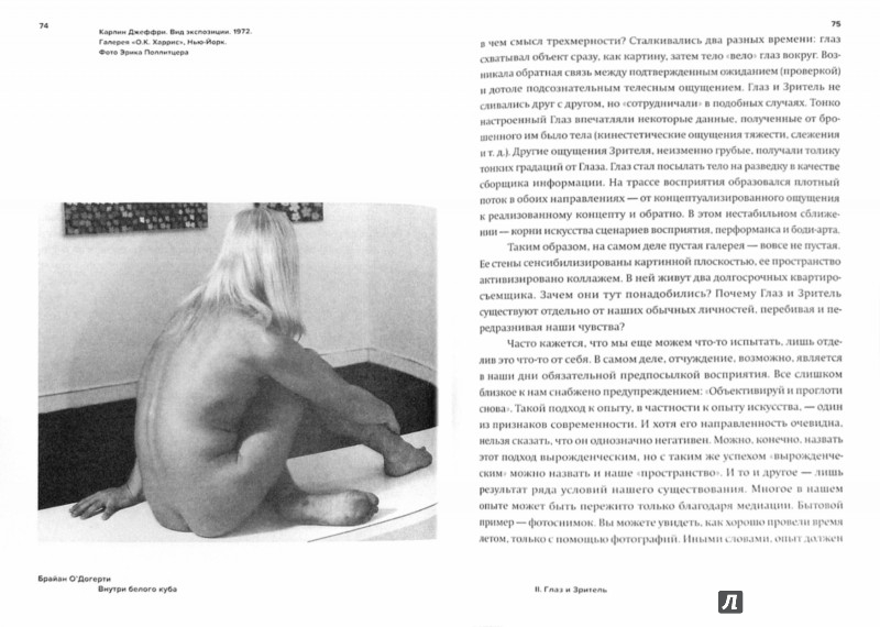Иллюстрация 1 из 22 для Внутри белого куба - Брайан О`Догерти   Лабиринт - книги. Источник: Лабиринт